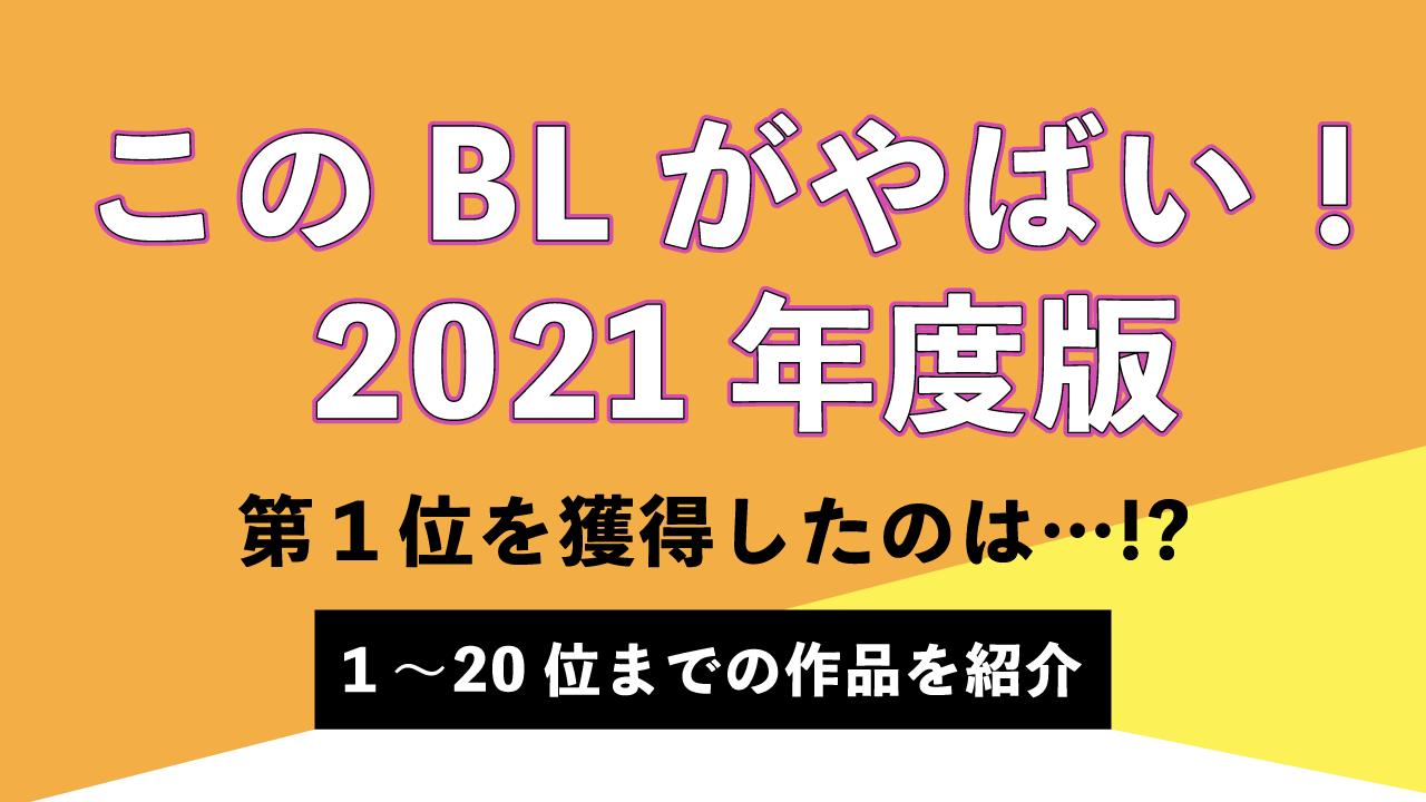 【このBLがやばい!2021】結果一覧(1〜20位+α)を発表♡第1位になったのは…あの長編名作!!