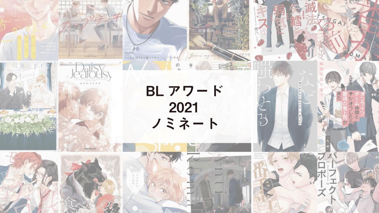 【BLアワード2021】ノミネート作品発表 ♪ 2020年も名作だらけ!投票は2月7日まで
