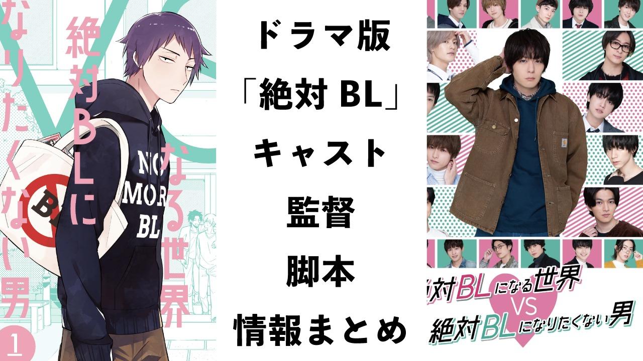 ◎ドラマ版◎「絶対BLになる世界vs絶対BLになりたくない男」情報まとめ!DVD&Blu-ray好評発売中