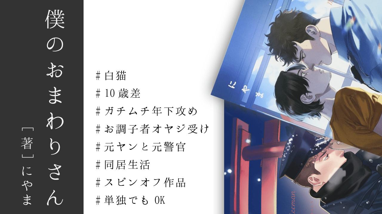 """10年越しの""""好き""""が実った元ヤン「僕のおまわりさん」1〜2巻ネタバレ感想レビュー"""