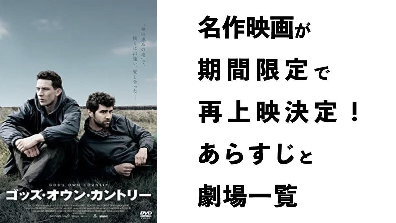 2017年の名作『ゴッズ・オウン・カントリー』が再上映決定!