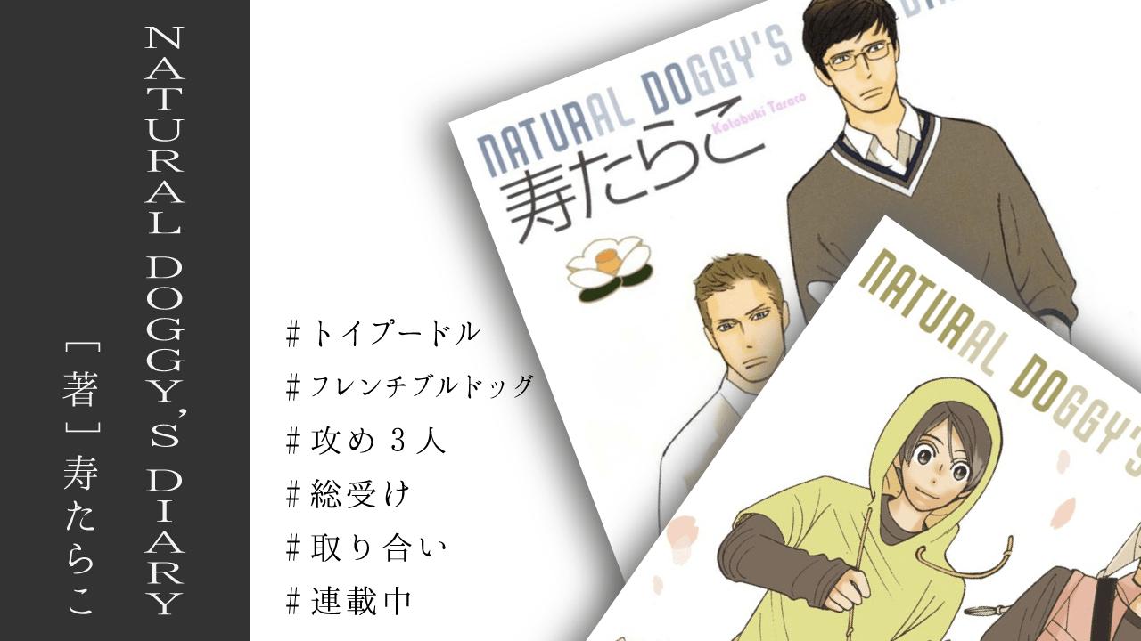 ハーレム系BL漫画「NATURAL DOGGY'S DIARY」1〜2巻ネタバレ感想レビュー