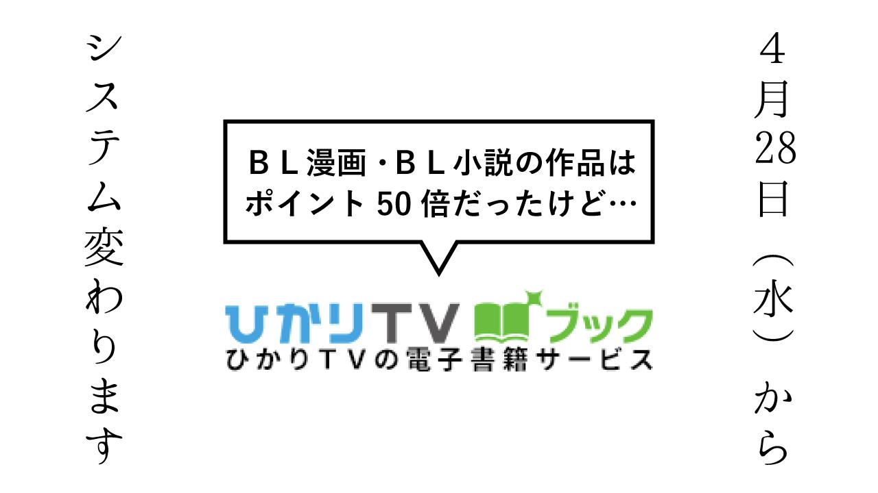 4月28日から「ひかりTVブック」のBL作品ポイント50倍のシステムが変わる!BL読者は5月31日までに買いものを済ませよう!!