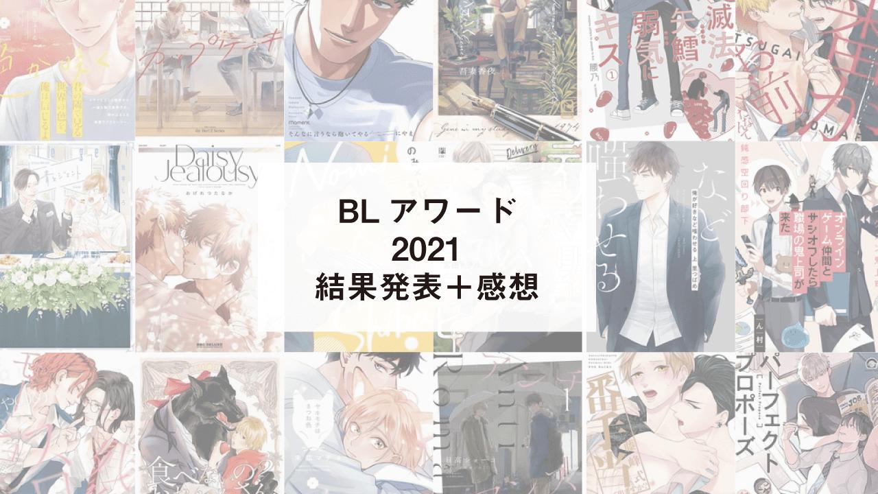 【BLアワード2021】結果一覧(BESTコミック1〜20位+α)を発表!第1位となったのはあの名作♡
