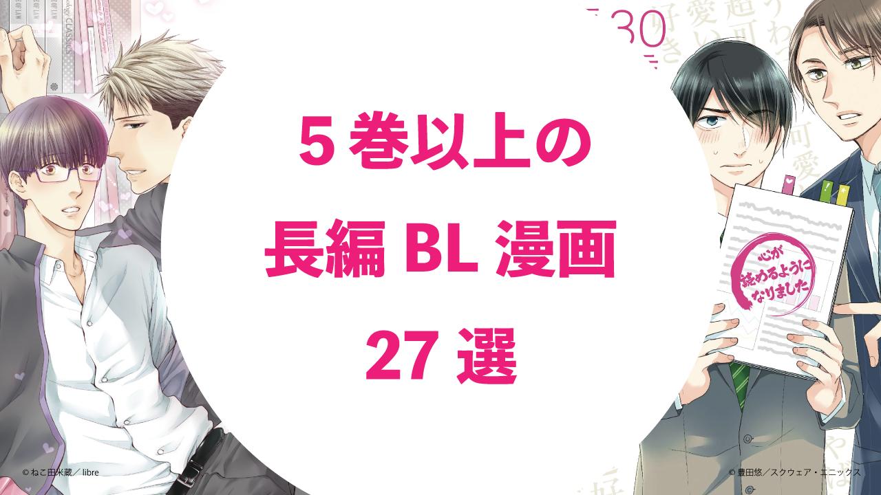 おすすめ長編BL漫画 27選【過去の名作から最新作まで】