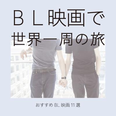 BL映画で世界一周の旅へ出かけよう♪