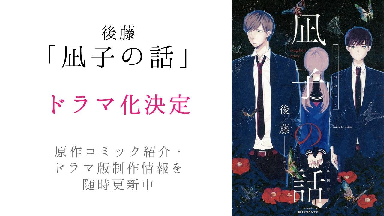 【BLニュース】『凪子の話』実写ドラマ化決定