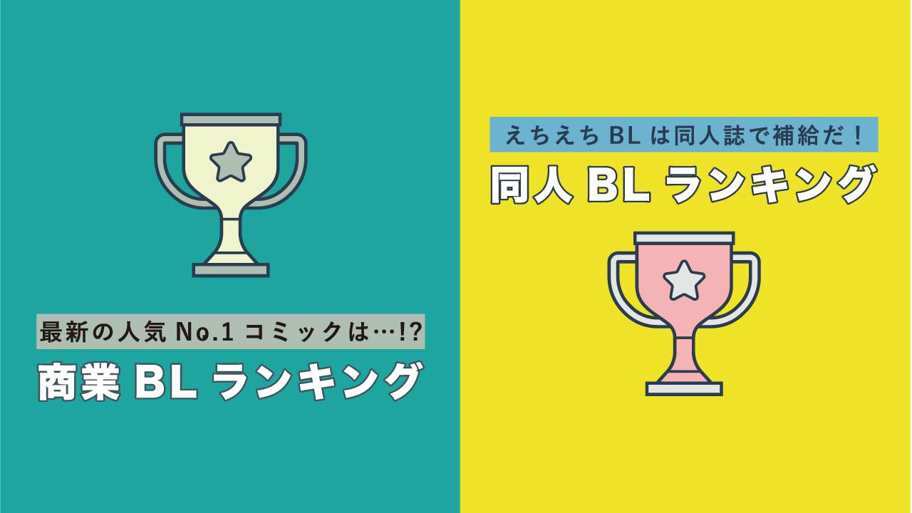 毎日更新♪最新版BL漫画ランキング【商業・同人】