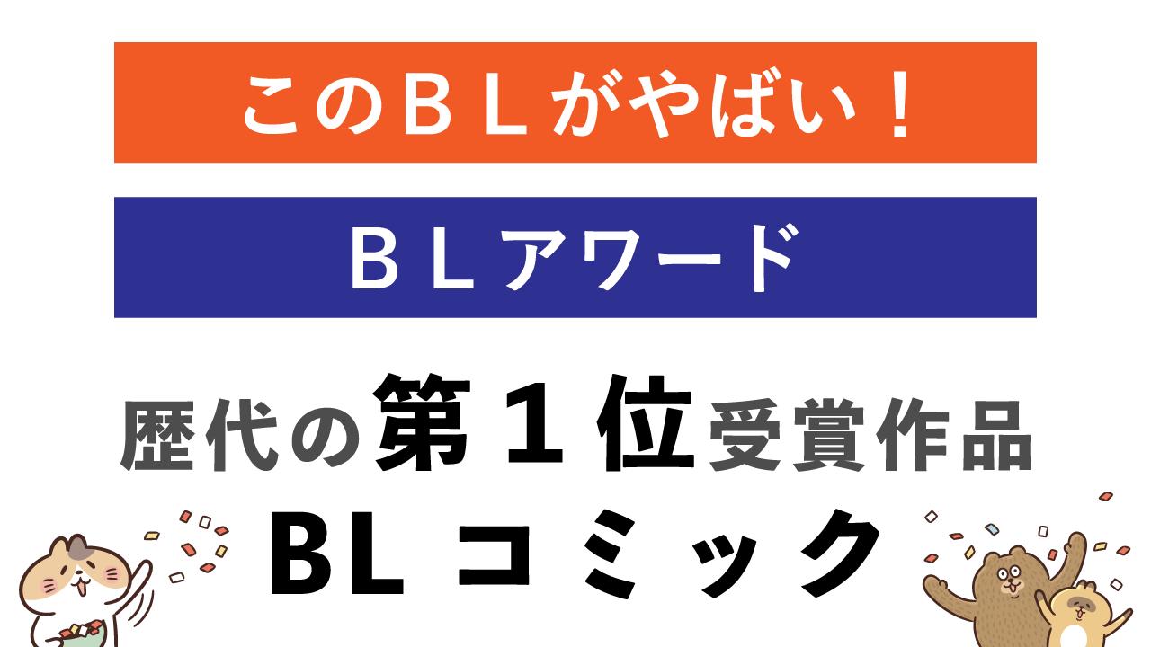 歴代ランキングNo.1受賞作品一覧【商業BL漫画】