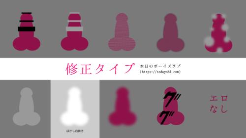BL漫画の修正(ライトセーバー)