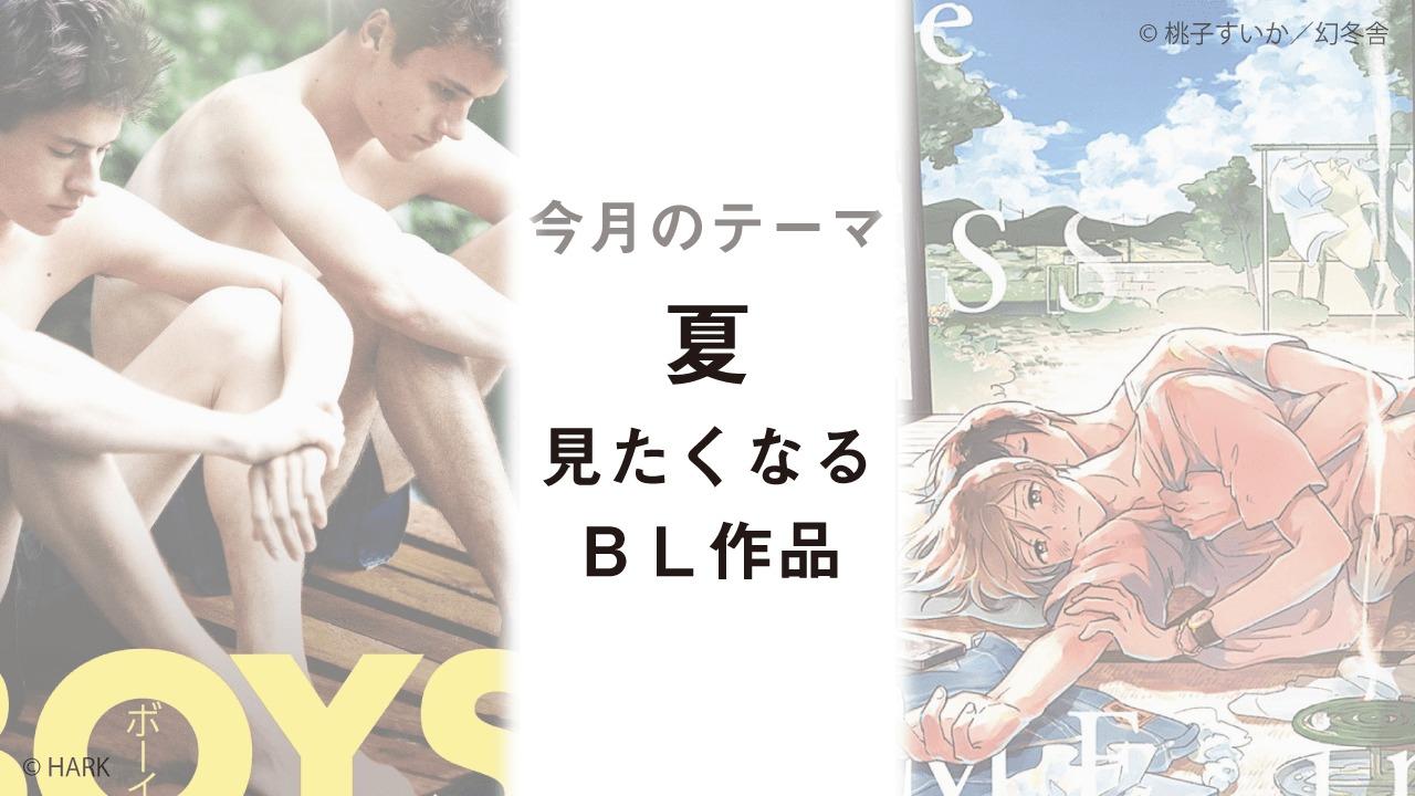 夏に見たいオススメBL漫画・映画まとめ