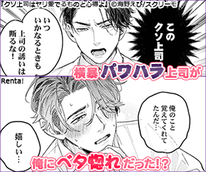 『クソ上司はヤリ愛でるものと心得よ』Renta!広告
