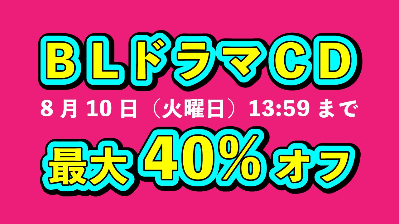 【BLドラマCD】8月10日(火)まで最大40%オフ!おすすめ一覧はこちら♪