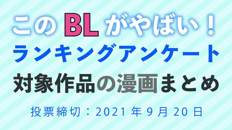 「このBLがやばい!2022年度版」の投票受付開始!ノミネート対象作品一覧【9月20日締め切り】