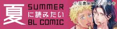 夏に読みたくなるBL漫画特集