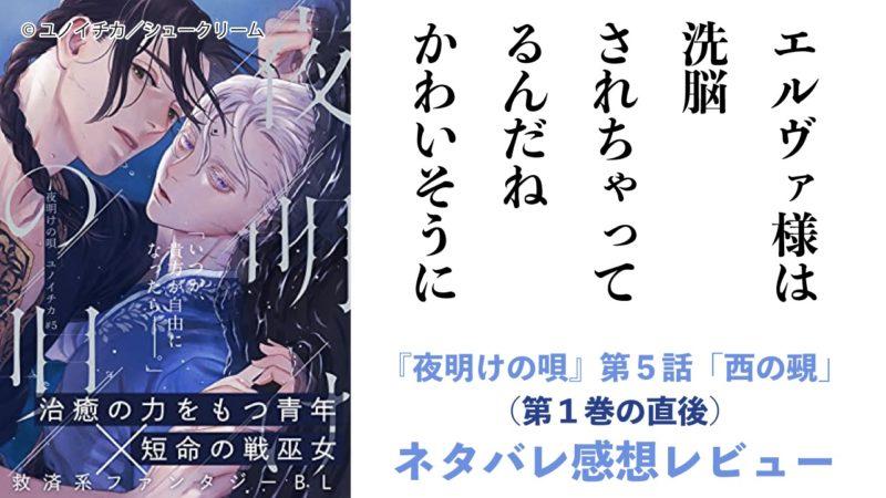 ファンタジーBL『夜明けの唄』(著:ユノイチカ)5話あらすじ・試し読み・ネタバレ感想