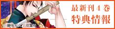 藤咲もえ「腐男子召喚~異世界で神獣にハメられました~」あらすじ・キャラ紹介・最新刊情報まとめ/最新刊4巻情報