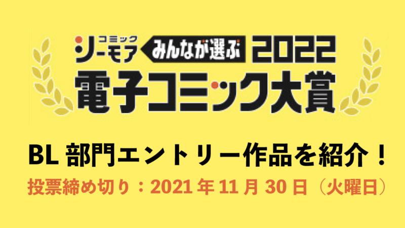 【電子コミック大賞2022】投票受付中!BL部門のエントリー作品紹介・オトク情報まとめ