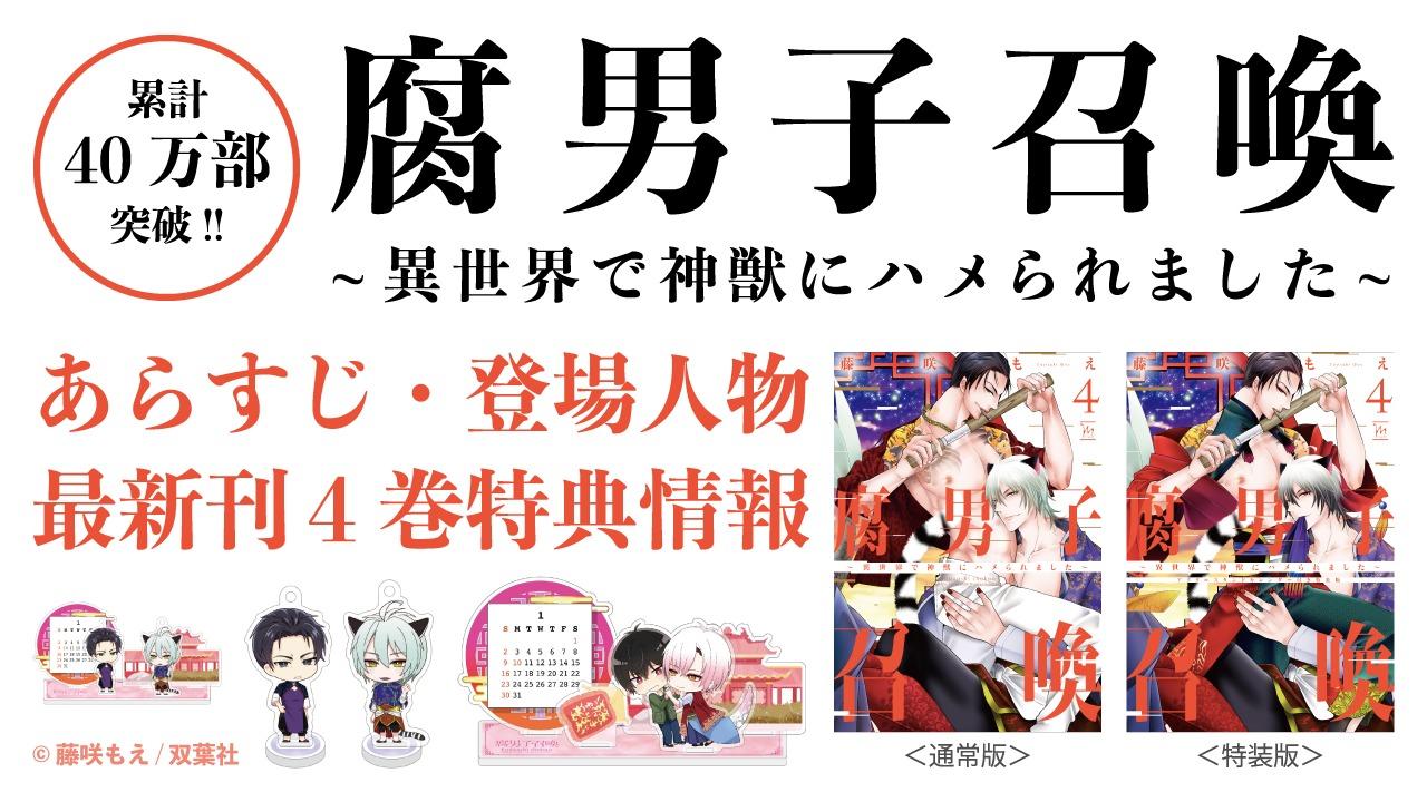 腐男子召喚/あらすじ・登場人物・無料試し読み・特典情報
