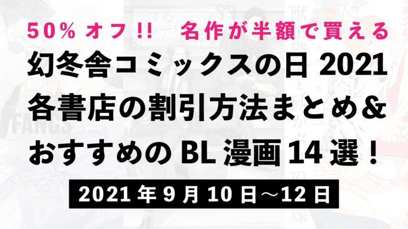 【幻冬舎コミックスの日2021】各書店の割引方法まとめ+おすすめのBLコミック14選!